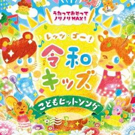 CD/レッツゴー!令和キッズ こどもヒット・ソング〜うたっておどってノリノリMAX!〜 (イラスト入り解説付)/キッズ/KICG-8424