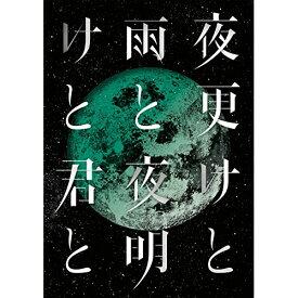 ★DVD/SID 日本武道館 2017 「夜更けと雨と/夜明けと君と」/シド/KSBL-6297