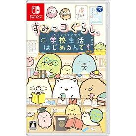 【お取り寄せ】 ニンテンドー/すみっコぐらし 学校生活はじめるんです/NintendoSwitchソフト