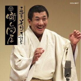 CD/三遊亭兼好落語集 噺し問屋 大工調べ/竹の水仙/三遊亭兼好/COCJ-38477
