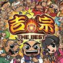★CD/吉宗 THE BEST/ゲーム・ミュージック/DT-25