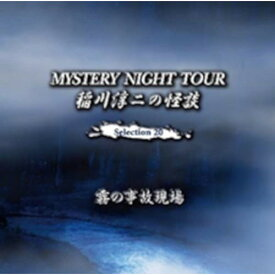 ★CD/稲川淳二の怪談 MYSTERY NIGHT TOUR Selection20 「霧の事故現場」/稲川淳二/MNT-20