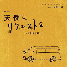 CD/NHK土曜ドラマ 天使にリクエストを〜人生最後の願い〜 オリジナル・サウンドトラック/河野伸/NGCS-1107