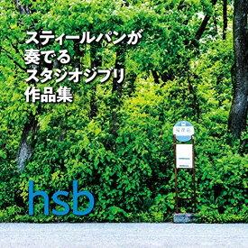 CD/スティールパンが奏でるスタジオジブリ作品集 (解説付)/hsb/RES-329