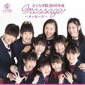 CD/さくら学院2010年度 〜message〜 (通常盤)/さくら学院/TFCC-86352