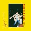 ★CD/あきやすみ2020/林萌々子/TNAD-132