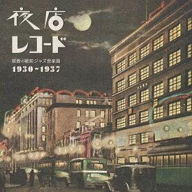 ★CD/夜店レコード 禁断の戦前ジャズ音楽篇 1930〜1937 (ライナーノーツ)/オムニバス/G-10050
