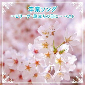 CD/卒業ソング〜ビリーヴ・旅立ちの日に〜 ベスト (歌詞付)/オムニバス/KICW-6292