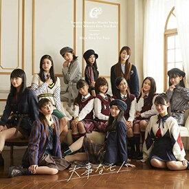 CD/大事なモノ/#キズナプラス (通常盤)/Girls2/AICL-3957