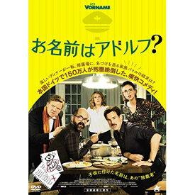 【取寄商品】 DVD/お名前はアドルフ?/洋画/ALBSD-2472