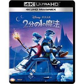 BD/2分の1の魔法 MovieNEX (本編4K Ultra HD Blu-ray+本編Blu-ray+特典Blu-ray)/ディズニー/VWAS-7137 [12/16発売]