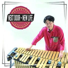 ★CD/Next Door - New Life (ライナーノーツ)/赤松敏弘/VGDBRZ-72