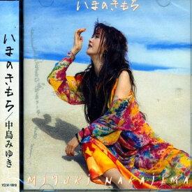 CD/いまのきもち/中島みゆき/YCCW-10010