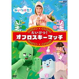 DVD/みいつけた! たいけつ!オフロスキーマッチ/キッズ/COBC-7218 [2/17発売]