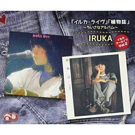 CD/イルカ アーカイブVol.2 「イルカ・ライヴ」「植物誌」 〜ちいさなアルバム〜 (解説付)/イルカ/CRCP-20497