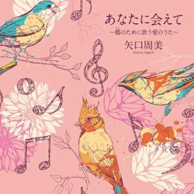 CD/あなたに会えて〜郷のために歌う愛のうた〜/矢口周美/KICS-3451