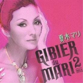 CD/ジビエ・ド・マリ 2/夏木マリ/AVCD-23313
