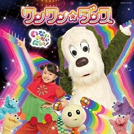 CD/NHK いないいないばあっ! ワンワン☆ダンス/ワンワン、はるちゃん、うーたん/COCX-41388 [2/17発売]