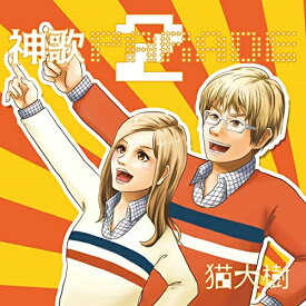 ★CD/神歌PARADE2/猫大樹/CTRE-102