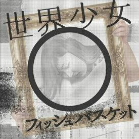 CD/世界少女/Fishbasket/CATC-1