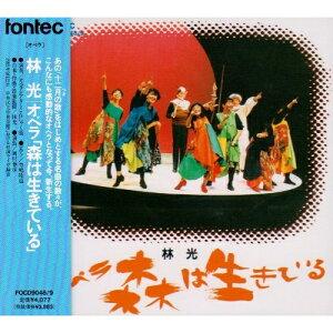 CD/林光:オペラ「森は生きている」/オペラシアターこんにゃく座/FOCD-9048