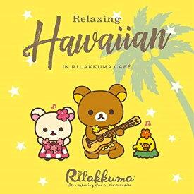 CD/リラクシング・ハワイアン・イン・リラックマ・カフェ/オムニバス/IMWCD-1123