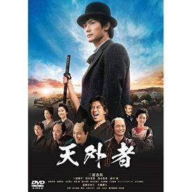 DVD/天外者/三浦春馬/TDV-31173D [6/23発売]