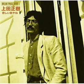 CD/DREAM PRICE 1000 悲しい色やね/上田正樹/MHCL-28