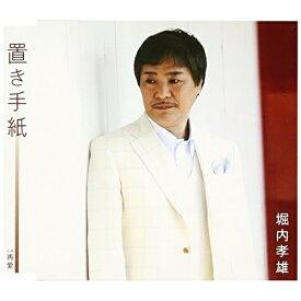 CD/置き手紙/堀内孝雄/PKCP-2035