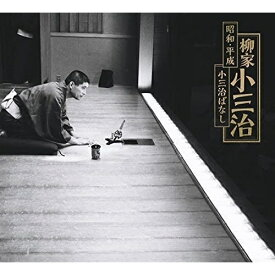 CD/昭和・平成 小三治ばなし (演目解説付56Pフォトブックレット) (完全生産限定盤)/柳家小三治/MHCL-2911