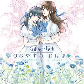 CD/おやすみ おはよ (通常盤)/Gothic × Luck/VICL-65510 [6/30発売]
