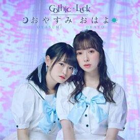 CD/おやすみ おはよ (CD+DVD) (初回限定盤)/Gothic × Luck/VIZL-1907 [6/30発売]
