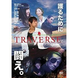 ★DVD/TRAVERSE〜トラバース〜/邦画/WITH-1217