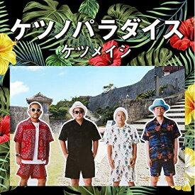 CD/ケツノパラダイス/ケツメイシ/AVCD-96634