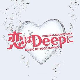 CD/恋はDeepに オリジナル・サウンドトラック/菅野祐悟/VPCD-86367