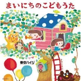 CD/東京ハイジ まいにちのこどもうた はみがき・トイレ・おきがえに役立つキュートで可愛いしつけソング+おはなしミニアニメ (CD+DVD)/東京ハイジ/KIZC-351