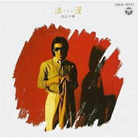 CD/浪漫/松山千春/COCA-10721