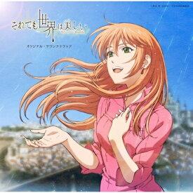 CD/日本テレビ系アニメ それでも世界は美しい オリジナル・サウンドトラック/山下康介/VPCG-84972