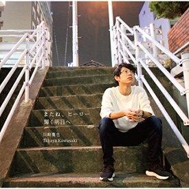 ★CD/またね、ヒーロー/輝く明日へ/川崎鷹也/FVCD-1802