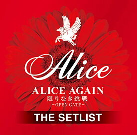 CD/ALICE AGAIN 限りなき挑戦 -OPEN GATE- THE SETLIST/アリス/UPCY-7576