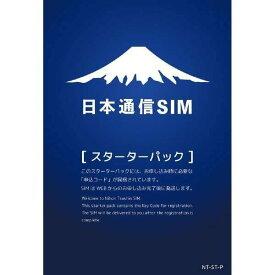 日本通信SIM/日本通信SIM スターターパック ドコモネットワーク NT-ST-P (メーカー取寄)