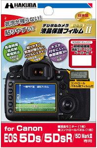ハクバ/Canon EOS 5Ds/5DsR/5D MarkIII 専用 液晶保護フィルム MarkII(DGF2-CAE5DS) (メーカー取寄)