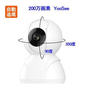 【送料無料】【200万画素】防犯カメラ ワイヤレス 監視カメラ 自動追尾 遠隔監視 暗視 IP WEBカメラ ベビーモニター 屋内 gwg1s