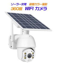 【送料無料】防犯カメラ WIFI ソーラー 屋外 200万画素 太陽光 人体検知 防犯灯 360度 t16