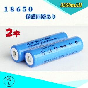 【PSE認証済】18650 Li-ion/リチウムイオン充電池/過充電保護回路付き/バッテリー/18650リチウムイオン電池/PSE認証済み/3350mAh/バッテリー/2本セット