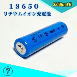【定形外送料無料】18650 Li-ion/リチウムイオン充電池/バッテリー/18650リチウムイオン電池/PSE/3350mAh/バッテリー 18650-3350-j-1