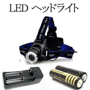 【レターパック送料無料】強力ヘッドライト/CREE T6 LED/ズーム機能付/1200lm/生活防水/充電池充電器フルセット/1200ルーメン/ZOOM機能付/LED/フラッシュライト/充電式/明るい/18650/CREE XML-T6/キャンプ