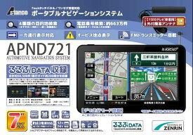 APND721 7インチワンセグ付きポータブルナビゲーションシステム