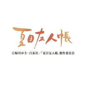 【送料無料】【取寄商品】 2020年カレンダー/卓上 ニャンこよみ(夏目友人帳)/20CL-0056 [11/23発売]