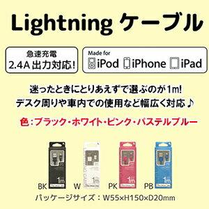 付属品/Lightningケーブル100cm パステルブルー/アルペックス/ALC-M100PB